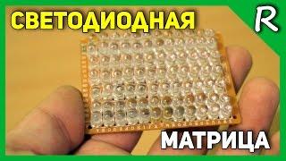 светодиодная матрица для накамерного света/LED matrix for on-camera light  Игорь Шурар 2015