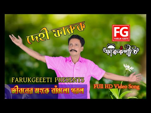 FG TV-Jiboner Ongke Badhlo gorol-Bangla New Farukgiti Video Song 2018 Singer & Lyric Dehi Faruk