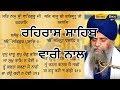 Rehras sahib full path read along and turn by turn II Bhai Ajit singh ji II Being Sikh