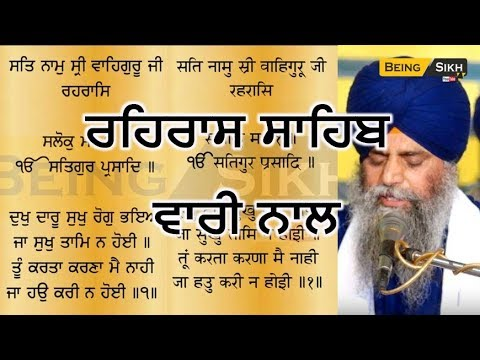 Rehras sahib full path read along and turn by turn II Bhai Ajit singh ji II Being Sikh