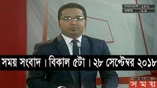 সময় সংবাদ | বিকাল ৫টা | ২৮ সেপ্টেম্বর ২০১৮ | Somoy tv bulletin 5pm | Latest Bangladesh News HD