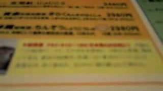 【蒲田】 健康中華庵 青蓮 蒲田店 メニュー