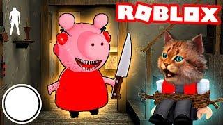 ПОБЕГ ОТ НОВОЙ ГРЕННИ СВИНКА ПЕППА ROBLOX PIGGY ДЕЛАЮ КОНЦОВКУ против Piggy