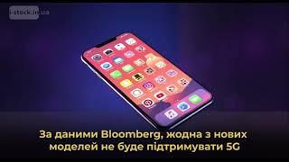 Встречаем новые iPhone 11  Что ожидается на презинтации Apple
