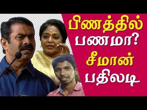 Seeman latest Speech about Vignesh, Rajini, Vijay, Simbu tamil news latest tamil news Live