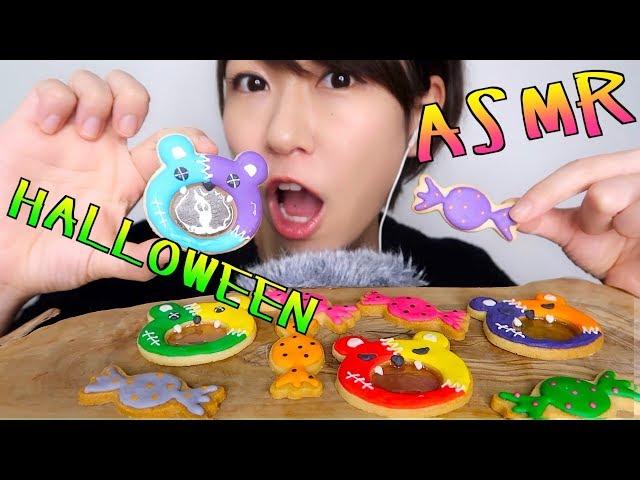 【ASMR】ハロウィンクッキーを食べる音