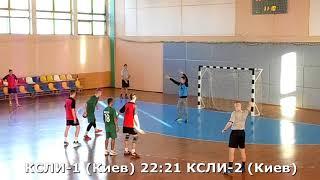 Гандбол. КСЛИ-1 (Киев) - КСЛИ-2 (Киев) - 35:26 (2-й тайм). Детская лига, г. Бровары, 2001-02 г. р.