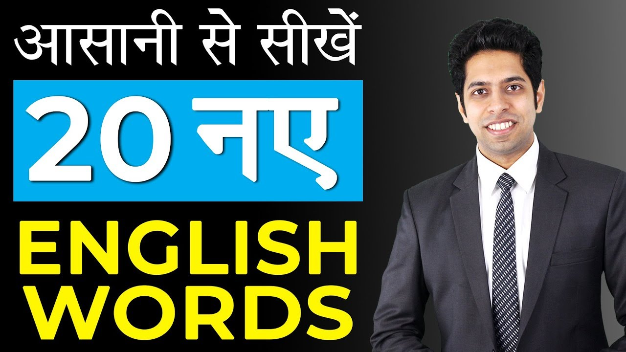 20 Daily Use English Words With Meaning In Hindi English