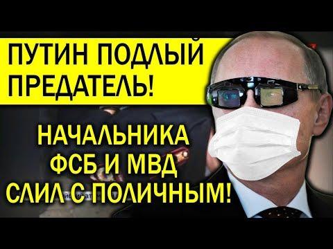 ПУТИН ПОДЛЕЦ! СЛИЛ С ПОЛИЧНЫМ НАЧАЛЬНИКА ФСБ И МВД!