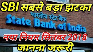 SBI Big Updates- New Rules 2018-2019   State Bank Of India Latest News in Hindi   MCLR Loan EMI