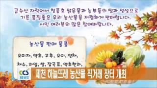 [제천/단신]제천 하늘뜨레 농산물 직거래 장터 개최