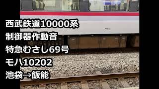 西武10000系 制御器 作動音【静止画+音声】