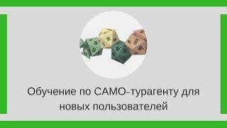 Обучение по САМО-турагенту для новых пользователей