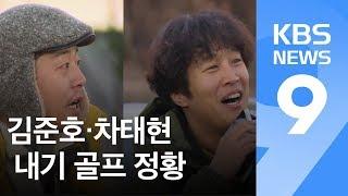 '1박 2일' 김준호·차태현 내기골프 정황…담당 PD 방관 / KBS뉴스(News)