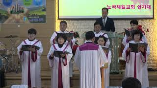 주예수 이름 높이어, 노곡제일교회, 성가대 찬양, 주일…