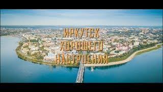 ИРКУТСК ХОРОШЕГО НАСТРОЕНИЯ  frostarts.ru  аэросъемка в Иркутске