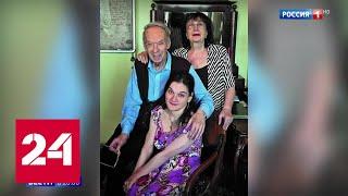 Вдова и дочь Алексея Баталова остались без денег и недвижимости - Россия 24