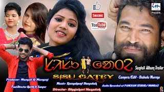 New Santali HD Video Album trailer 2017''SISU GATEY''
