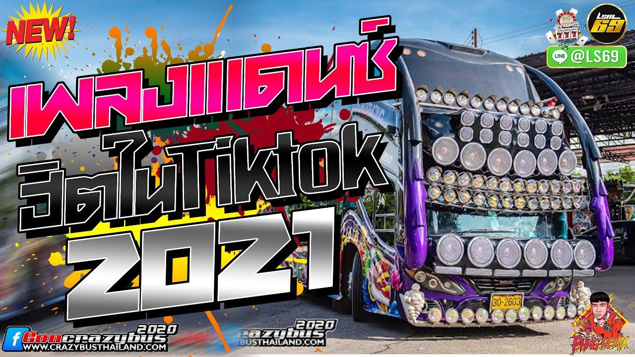 เพลงแดนซ์ฮิตในTIKTOK ปี2021 ( เบสกระหึ่ม !! ) Mini-Nonstop VOL.53 PHNG REMiX