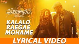 Kalalo Raegae Mohame Lyrical | Puli Joodham (Telugu) | Mohanlal | Vishal | Srikanth | Hansika