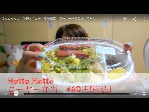 ほっともっと 沖縄メニュー 夏季限定 ゴーヤー弁当を食べてみた