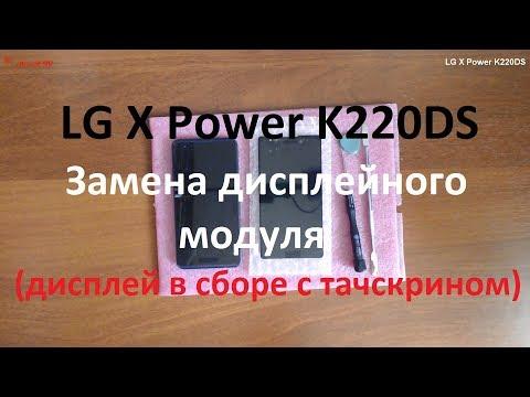 LG X Power K220DS замена дисплейного модуля ( дисплей в сборе с тачскрином )