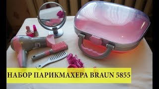 Набор юного парикмахера в чемоданчике Braun 5855. Just MOM. Обзор игрушки