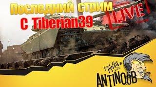 Последний стрим с Tiberian39 World of Tanks (wot)