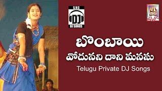 Bomabai Vodunani Daani Manasu // Telugu Private DJ Songs // SVC Recording Company
