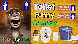 Toilet Ek Katha Funny Comedy - Talking Tom Hindi - Talking Tom Funny Videos