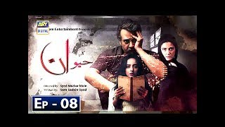 Latest ARY Digital Drama