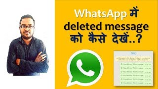 How to see deleted message in whatsapp in hindi/ whatsapp पर deleted message को कैसे देखें