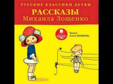 читать онлайн зощенко