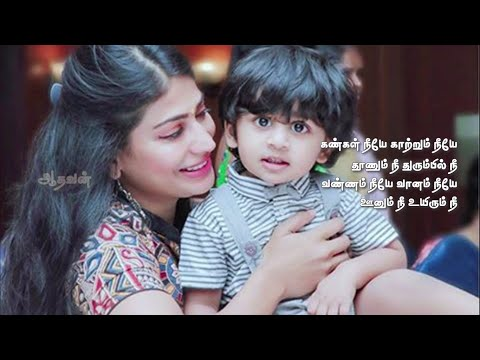 Kangal Neeyae Katrum Neeyae Song With Lyrics || Muppoluthum Un Karpanaigal || Tamil Lyrics Songs