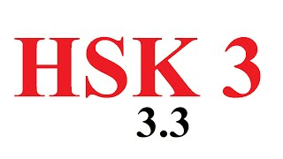 learn chinese - HSK 3-3 - HSK 3.3 listening (3.3) - learn chinese