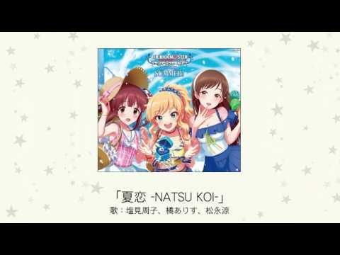【楽曲試聴】「夏恋 -NATSU KOI-」(歌:塩見周子、橘ありす、松永涼)