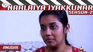 Amudha | Tamil Short Film by Deepan | Naalaiya Iyakkunar 2