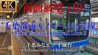 【4K/前面展望/x10】千葉都市モノレール2号線 (千葉みなと ⇒ 千城台) / Chiba Urban Monorail Type 2