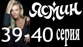 Ясмин. 39-40 серия (2014) мелодрама, фильм, сериал