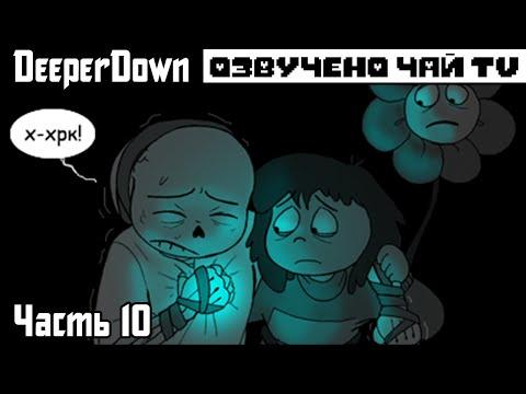 Deeper Down RUS Часть 10 (Комикс Undertale Dub)