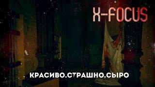 Красиво/Страшно/Сыро [X-FOCUS] *ЭКСКЛЮЗИВ*