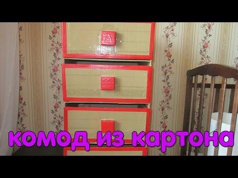 Как сделать кукольный домик из коробки своими руками