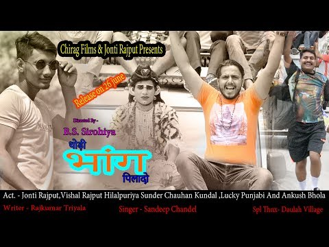 New Haryanvi Bhole Baba Song 2018 || थोड़ी भांग पिलादो  || Rajkumar Triyala || Jonti Rajput || Cfp