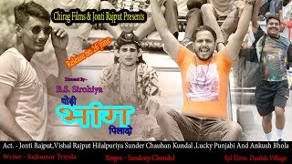 New Haryanvi Bhole Baba Song 2017 || थोड़ी भांग पिलादो  || Rajkumar Triyala || Jonti Rajput || Cfp
