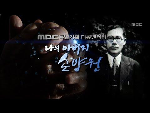 [특집다큐] 나의 아버지 손양원 #1