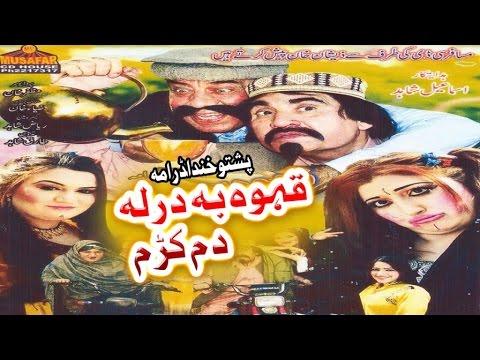 Pashto Comedy Drama - Qawa Ba Darla Darkem - Ismaeel Shaihd , Syed Rahman Sheeno
