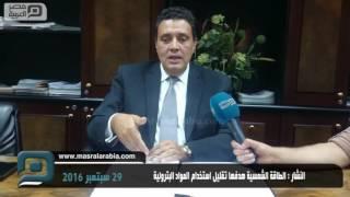 مصر العربية | النشار : الطاقة الشمسية هدفها تقليل استخدام المواد البترولية
