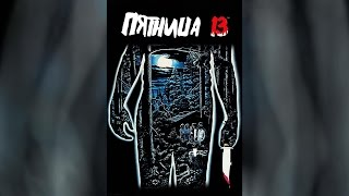 Пятница 13-е (2009)