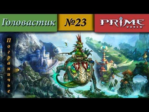 видео: prime world - Пограничье [Жаба] (На сопле) #23