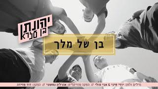 בן של מלך I יהונתן בן עזרא Ben Shel Melech I Yehonatan Ben-ezra